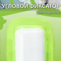 Угловой фиксатор для выдвижных ящиков, Baby Safety, арт.BS001
